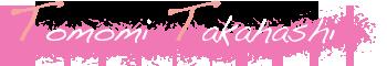 高橋智美オフィシャルサイトロゴ画像
