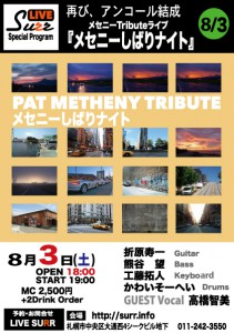 MethenyFlyer_3